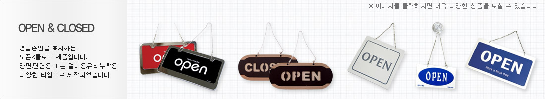 OPEN&CLOSED