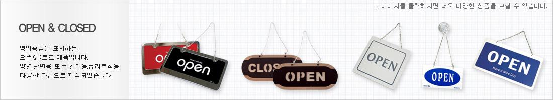 OPEN&CLOSED