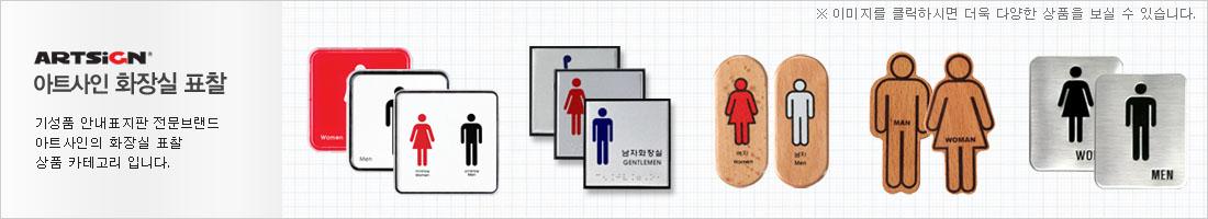 아트사인 화장실표지판