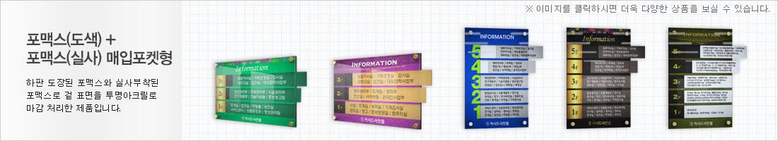 포맥스(도색)+포맥스(실사) 매입포켓형