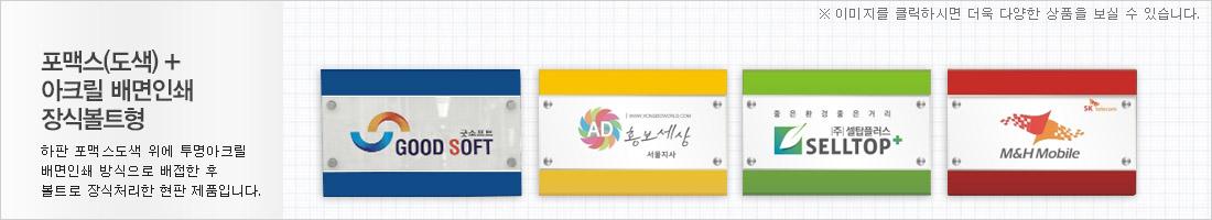 포맥스(도색)+투명아크릴 배면인쇄 장식볼트