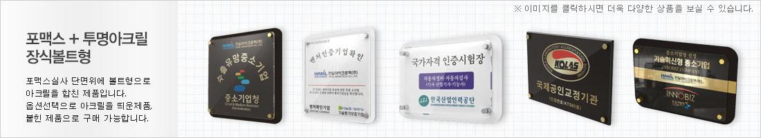 포맥스(실사)+투명아크릴 장식볼트형