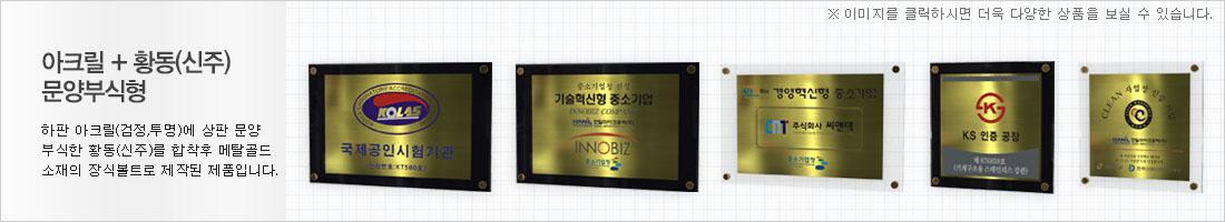 아크릴+황동(신주) 문양부식형
