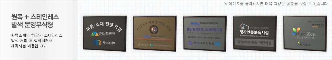 원목+스테인레스(발색) 문양부식형