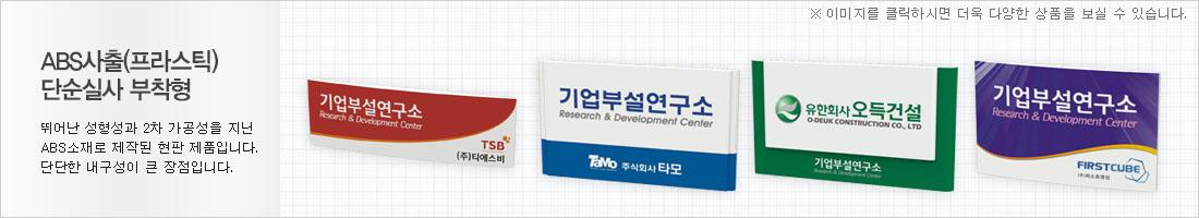ABS사출(프라스틱) 단순실사 부착형