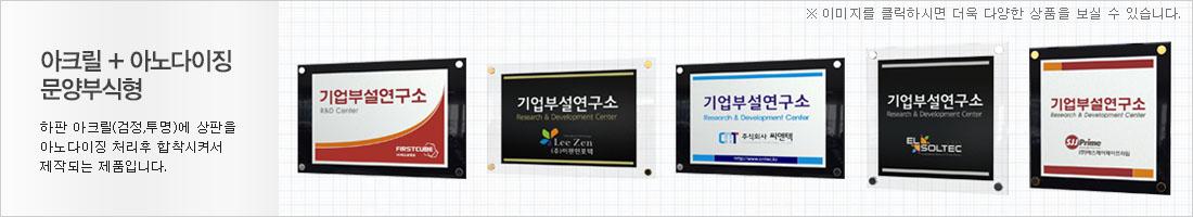 아크릴+아노다이징 문양부식형