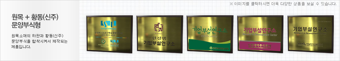 원목+황동(신주) 문양부식형