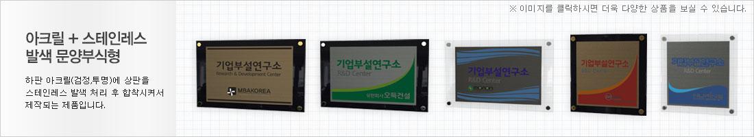 아크릴+스테인레스(발색) 문양부식형