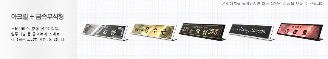아크릴+금속부식형