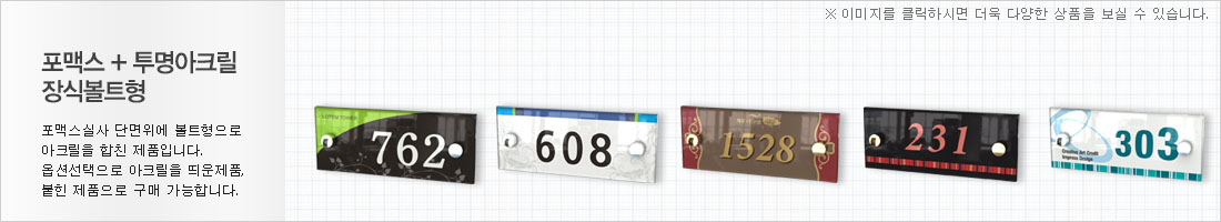 포맥스(실사) 투명아크릴 장식볼트형