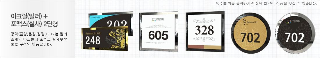 아크릴+포맥스(실사) 2단형