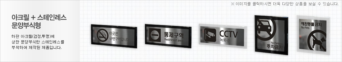 아크릴+스테인레스 문양부식형