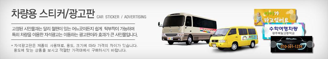 차량용 광고판