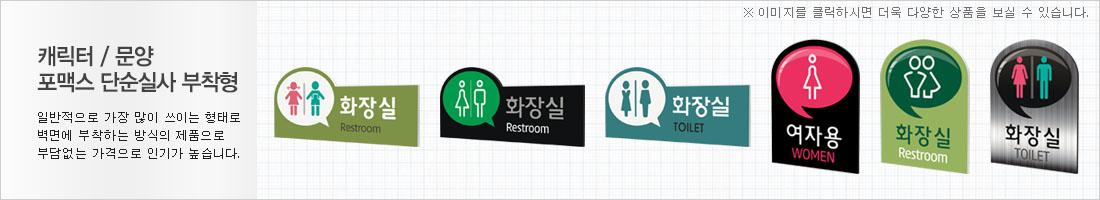 캐릭터/문양 포맥스 단순실사 부착형형