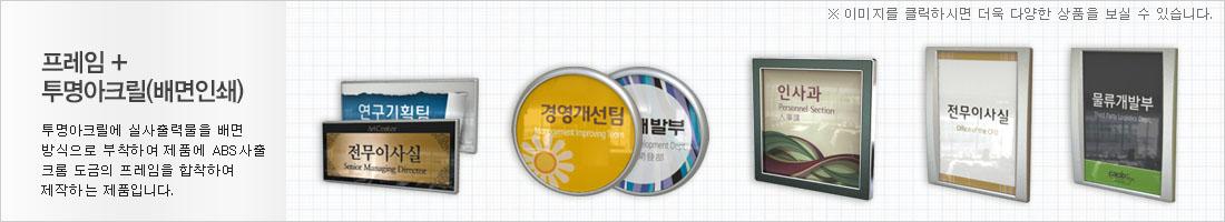 프레임+투명아크릴(배면인쇄)
