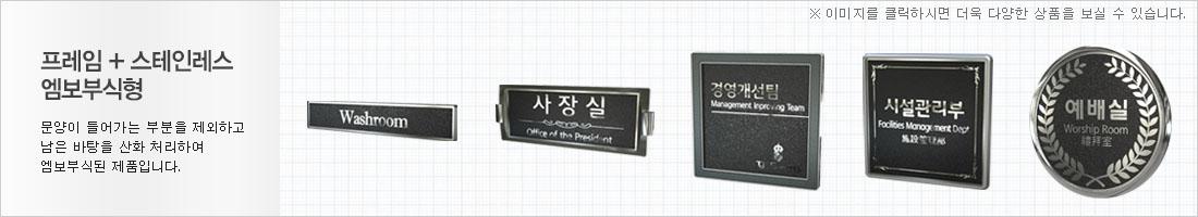프레임+스테인레스 엠보부식형