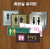 화장실표찰