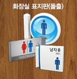 화장실돌출표찰