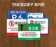 안내/경고표지판