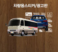 차량용스티커/광고판